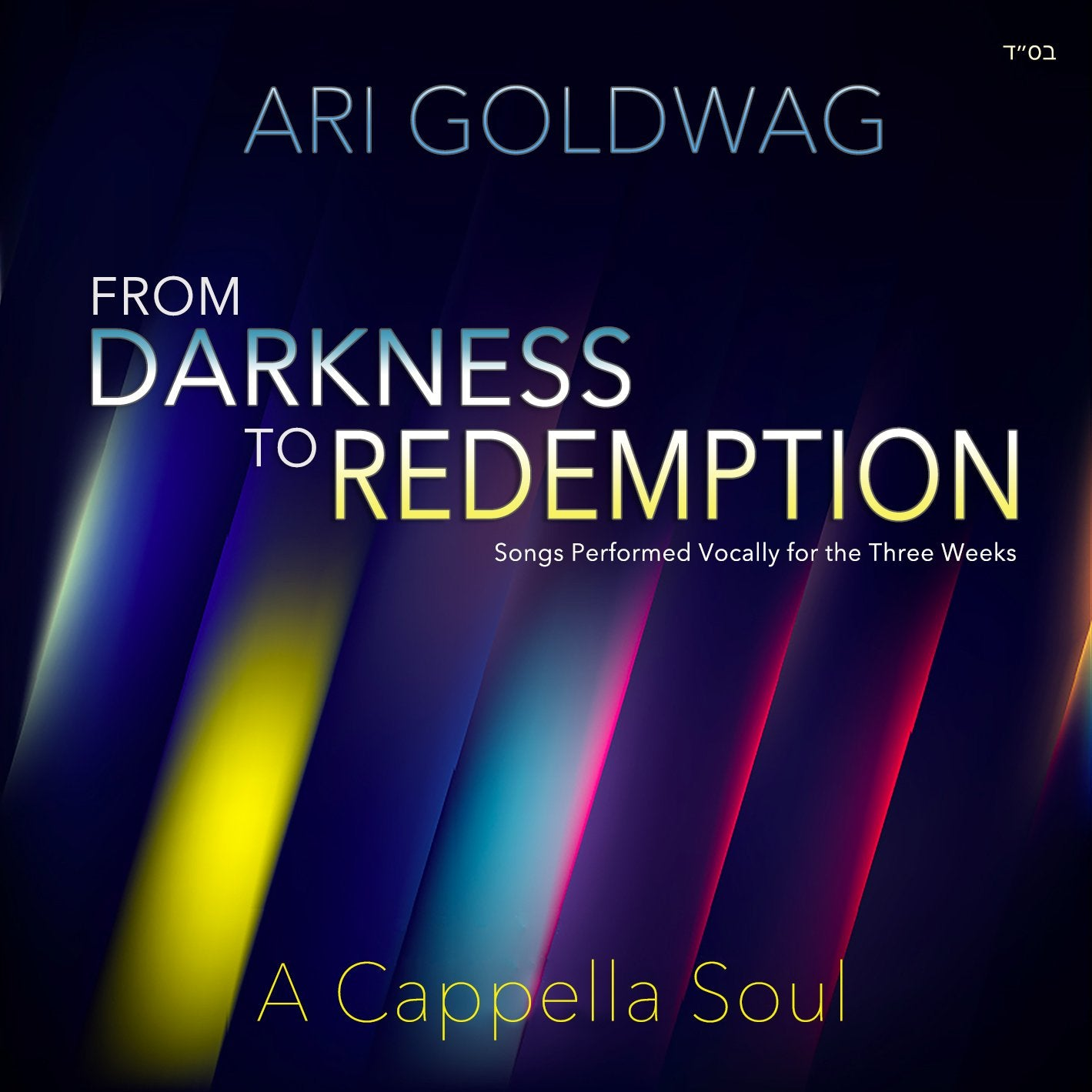 Ari Goldwag - A Cappella Darkness to Redemption
