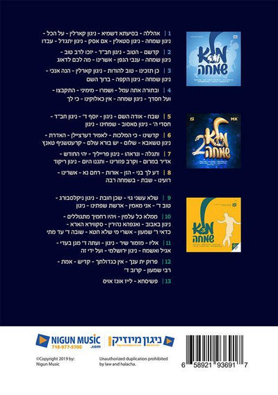 All Star - Mulei Simcha MP3 Collection (1-3)
