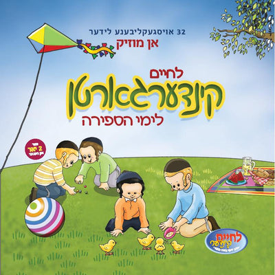 Lchaim Kindergarden - Vocal