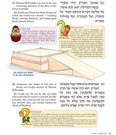 The Artscroll Children's Pirkei Avos