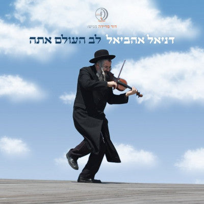 Daniel Ahaviel - Lev Haolam Atah (You Are the Heart of the World)