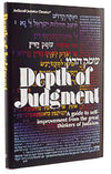 Rabbi Shalom Meir Wallach - Depth Of Judgment