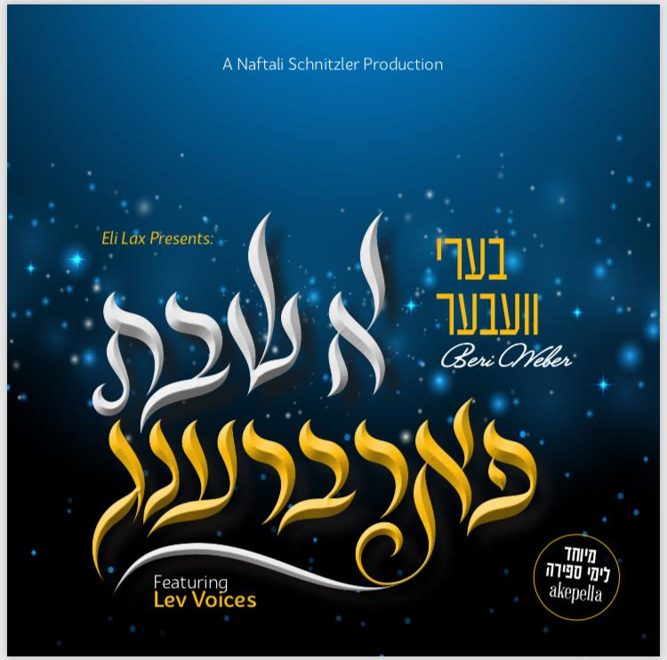 Beri Weber - A Shabbos Farbreng - Acapella Version - Mostly Music