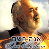 Shlomo Carlebach - Ana Hashem - FREE Single