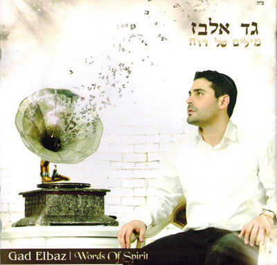 Gad Elbaz - Words of Spirit