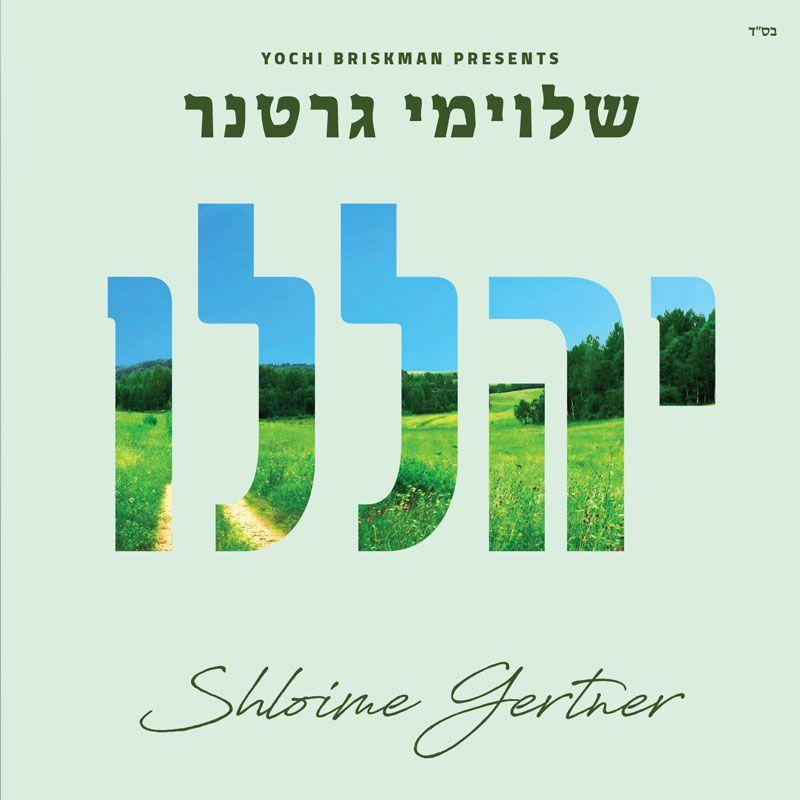 Shlomie Gertner - Yehaleli
