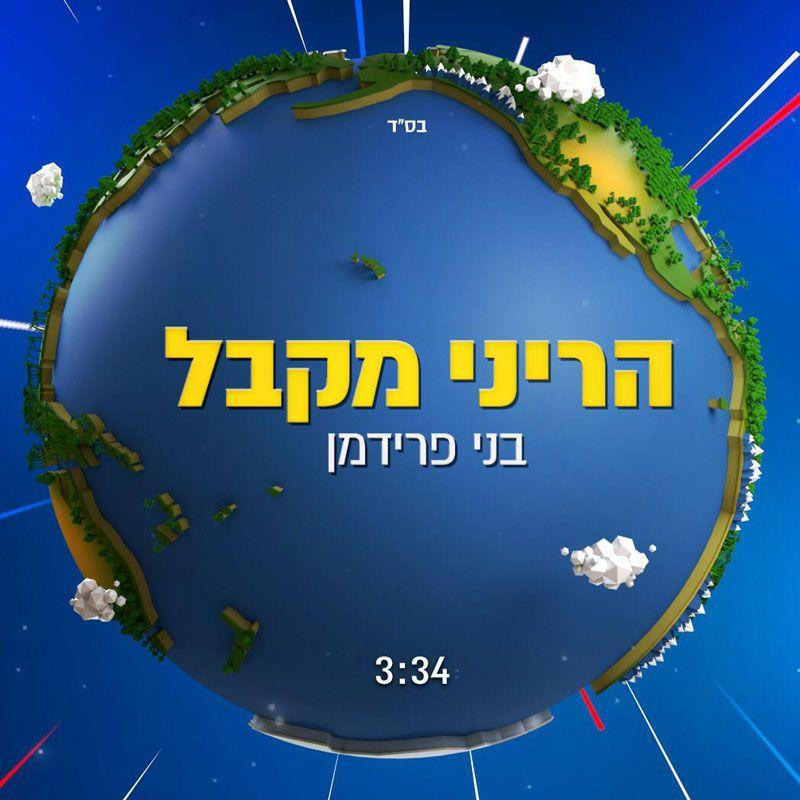 Benny Friedman - Hareini (Single)