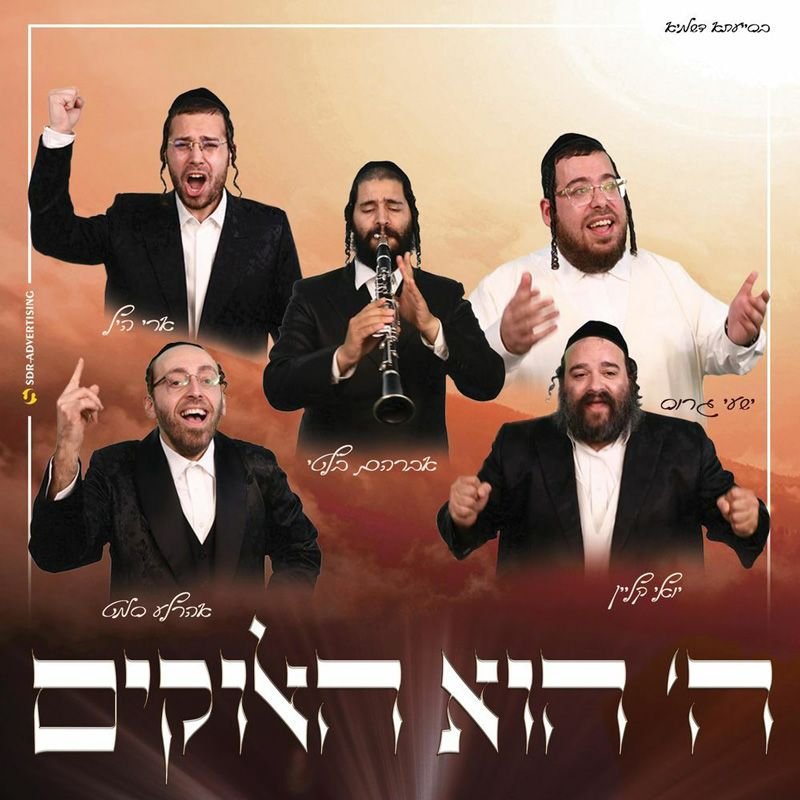 Hashem He HuElokim (single)
