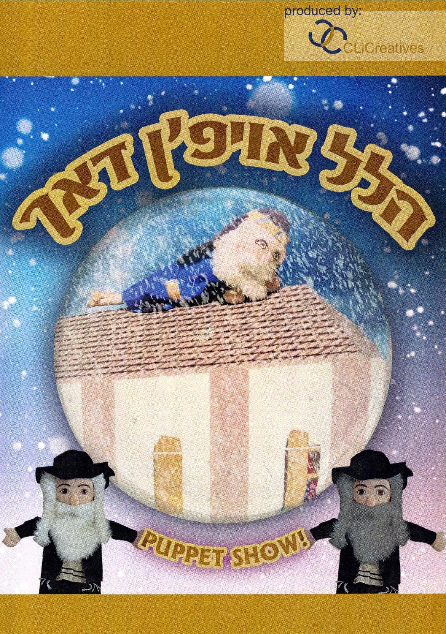 Hillel Oifen Dach (Yiddish Video)