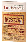 Rabbi Avie Gold - Hoshanos