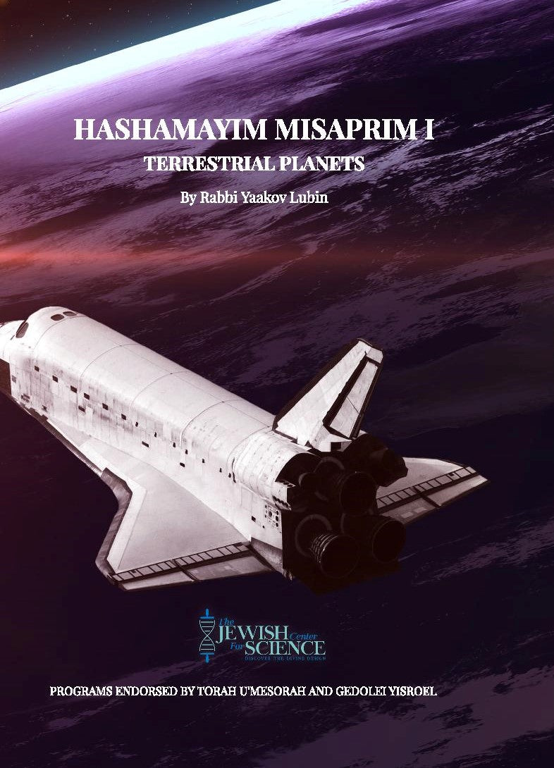 Borchi Nafshi Series - Hashamayim Misaprim 1 (Video)