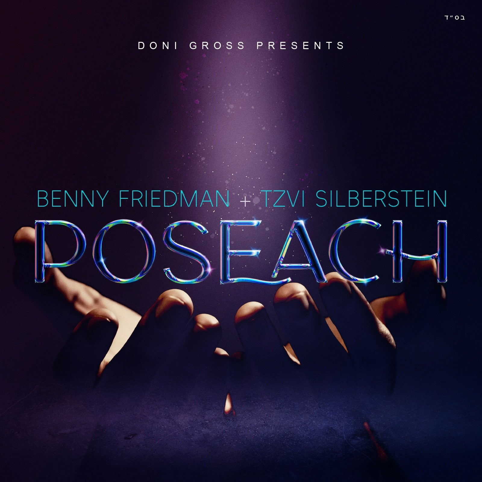 Benny Friedman & Tzvi Silberstein - Poseach (single)
