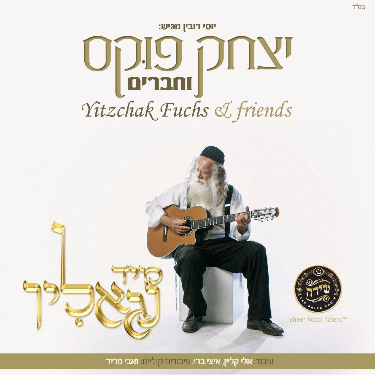 Yitzchok Fuchs & Friends (Shira Choir)