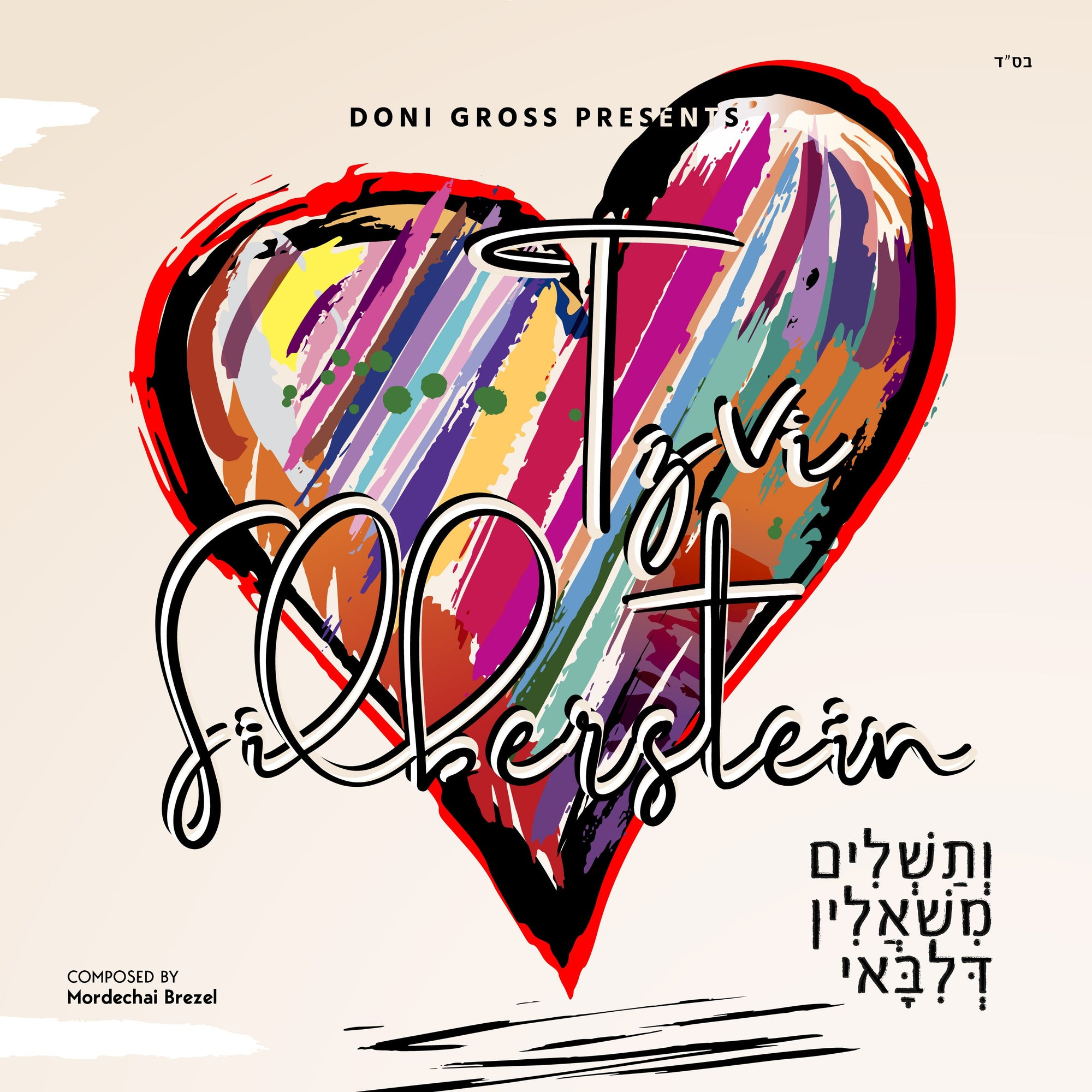 Tzvi Silberstein - Sashlem (Single)