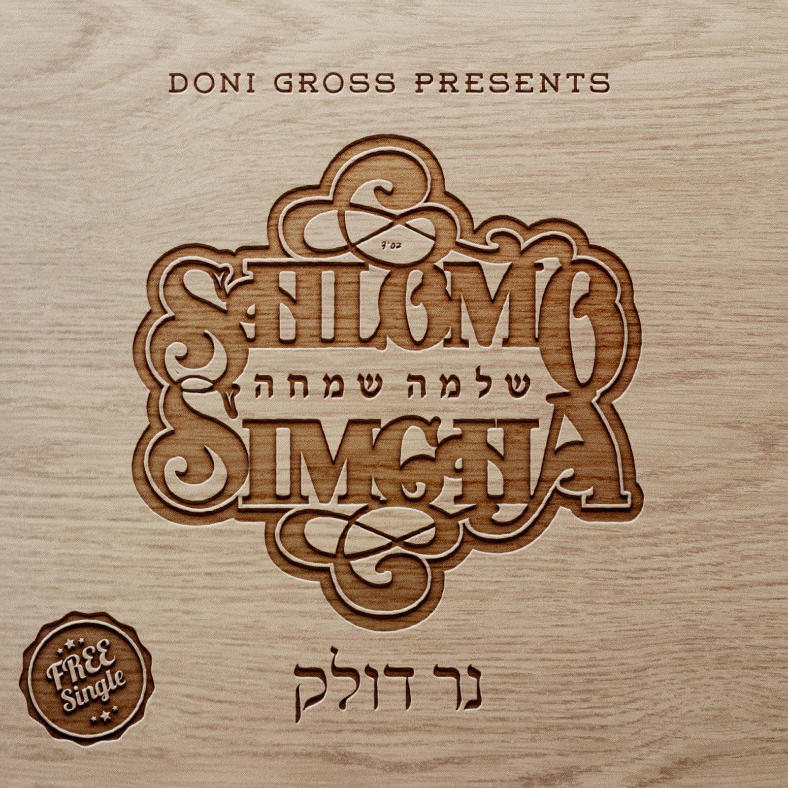 Shlomo Simcha - Ner Dolek (Single)