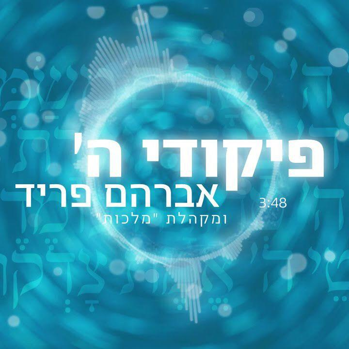 Avraham Fried/Malchus Choir - Pikudei Hashem (Single)