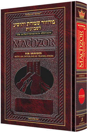 Rabbi Menachem Davis - Schottenstein Interlinear Shavuos Machzor Full Size Ashkenaz