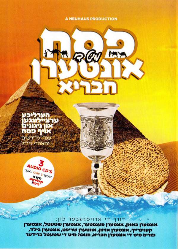 Interin Chevraya - Pesach