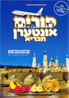 Purim Mitin Interin Chevraya - Triple CD