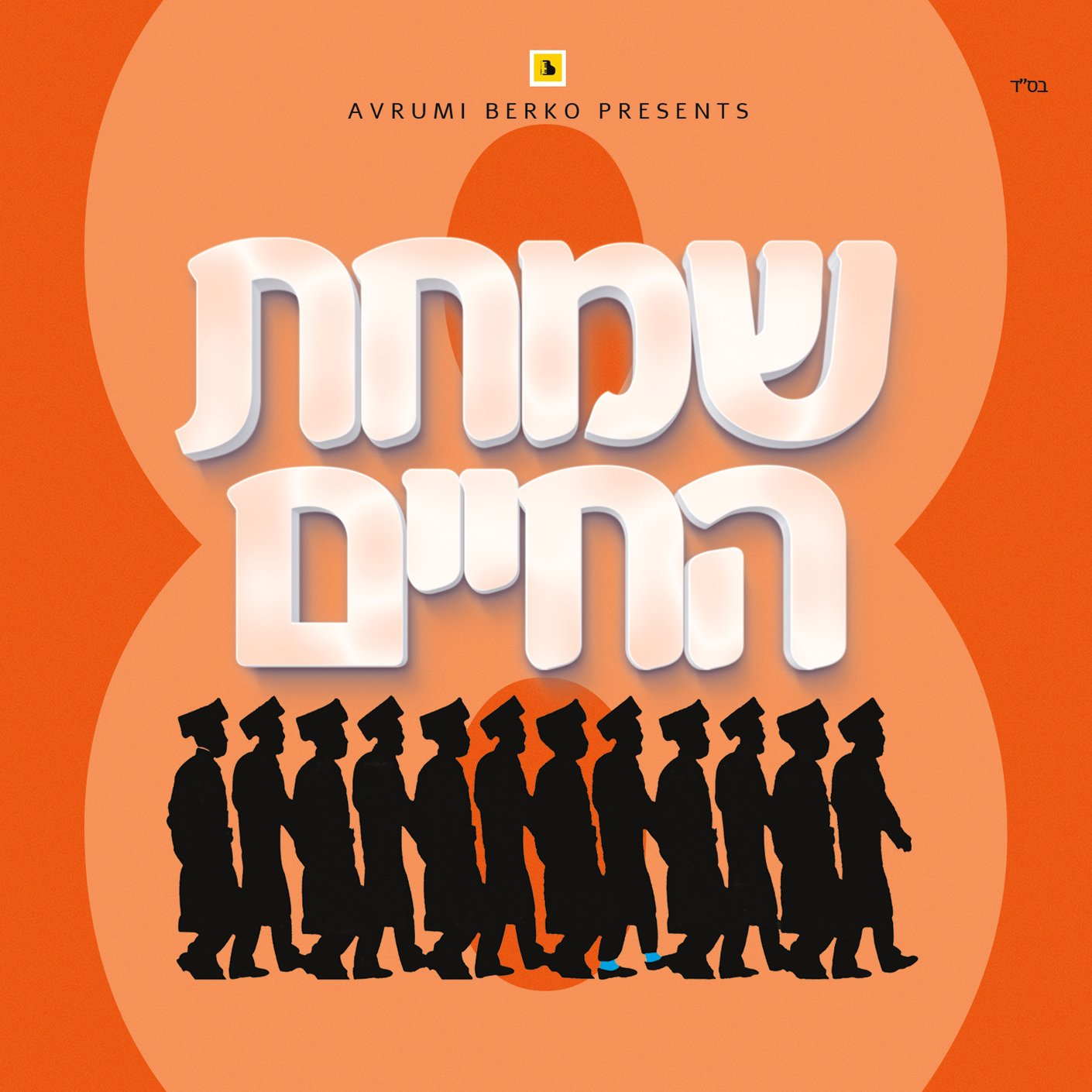 All Star - Simchas Hachaim 8