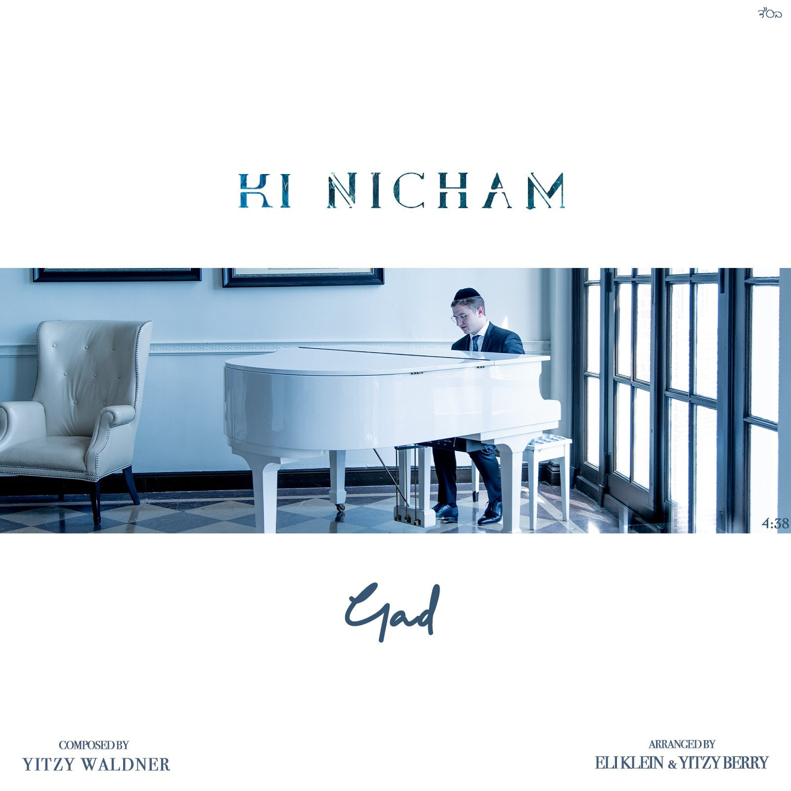 Gad Feureisen - Ki Nicham (Single)