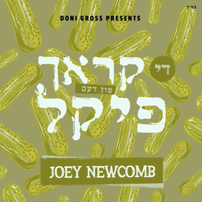 Joey Newcomb - Der Krach fin Der Pickle (single)