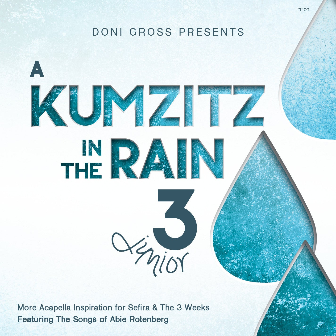 Various - A Kumzitz In The Rain 3 (Junior)
