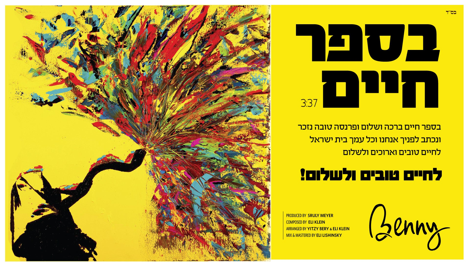 Benny Friedman - Besefer Chaim (Single)