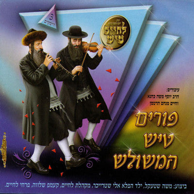 Lchaim - Purim Tish Collection