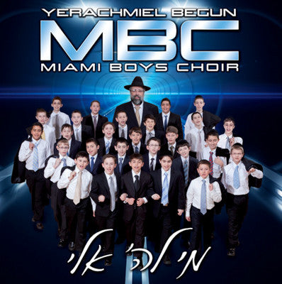 Yerachmiel Begun and The Miami Boys Choir - Mi L'Hashem Eilai