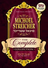 Michoel Streicher: The Complete Collection
