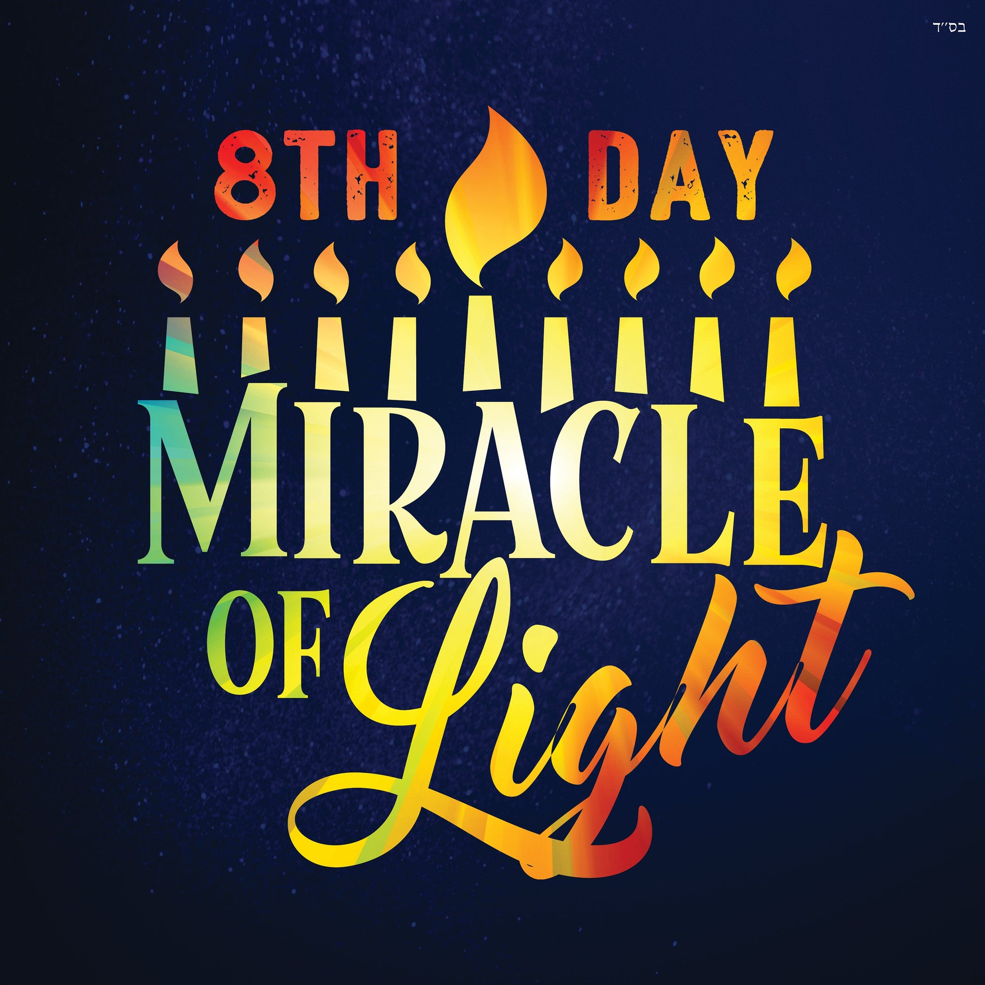 8th Day - Miracle Of Light (Single)