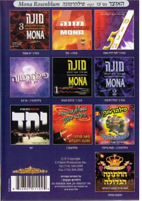 Lchaim MP3 Collection Vol. 13 - Mona Rosenblum - Philharmona