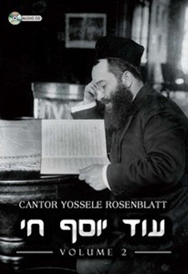 Od Yosef Chai - Volumes 1-5