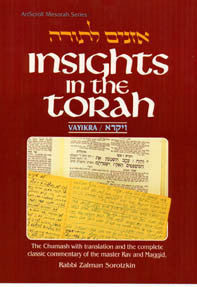 Rabbi Zalman Sorotzkin - Insights In The Torah - Oznaim Latorah: 3 - Vayikra