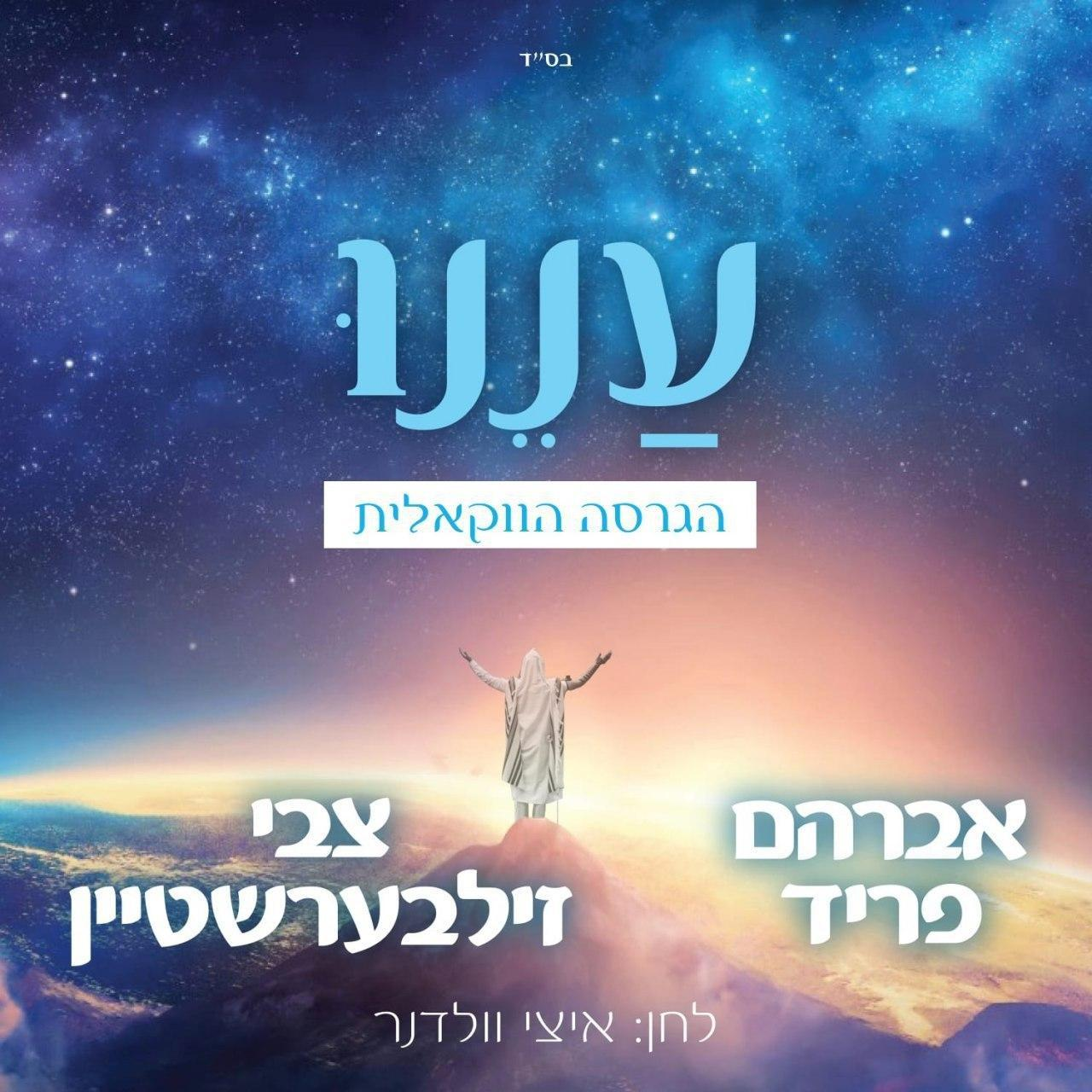 Avraham fried & Tzvi Silberstein - Aneinu (Acapella Single)