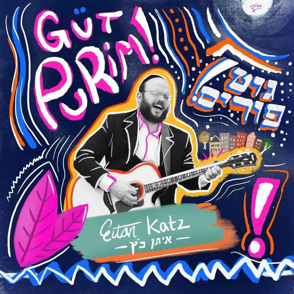 Eitan Katz - Purim  (Single)