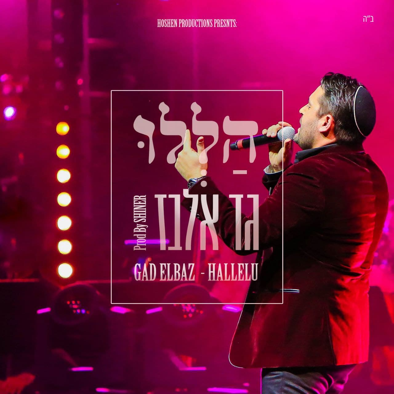 Gad Elbaz - Hallelu (Single)