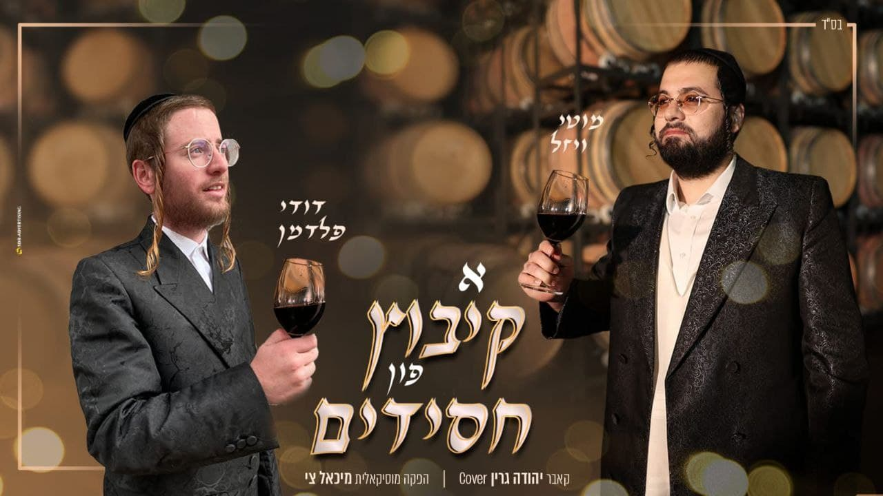 A Kibbutz Fin Chassidim (single)