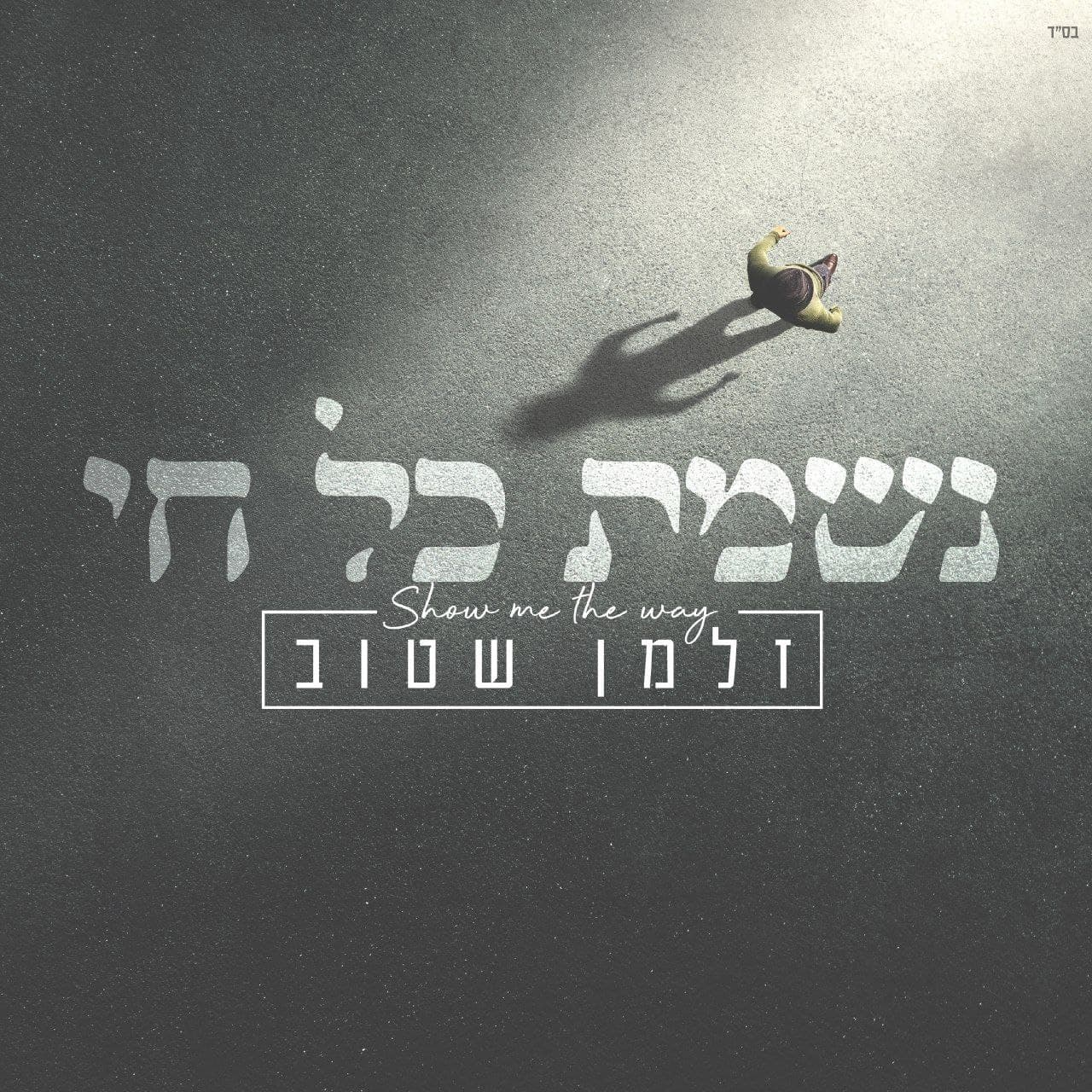 Nishmas Kol Chai (single)