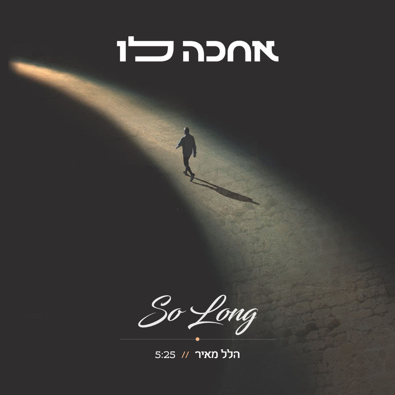 Achake Lo - So Long (single)