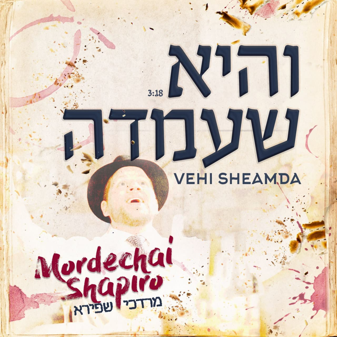 Mordechai Shapiro - Vehi Sheamda (single)