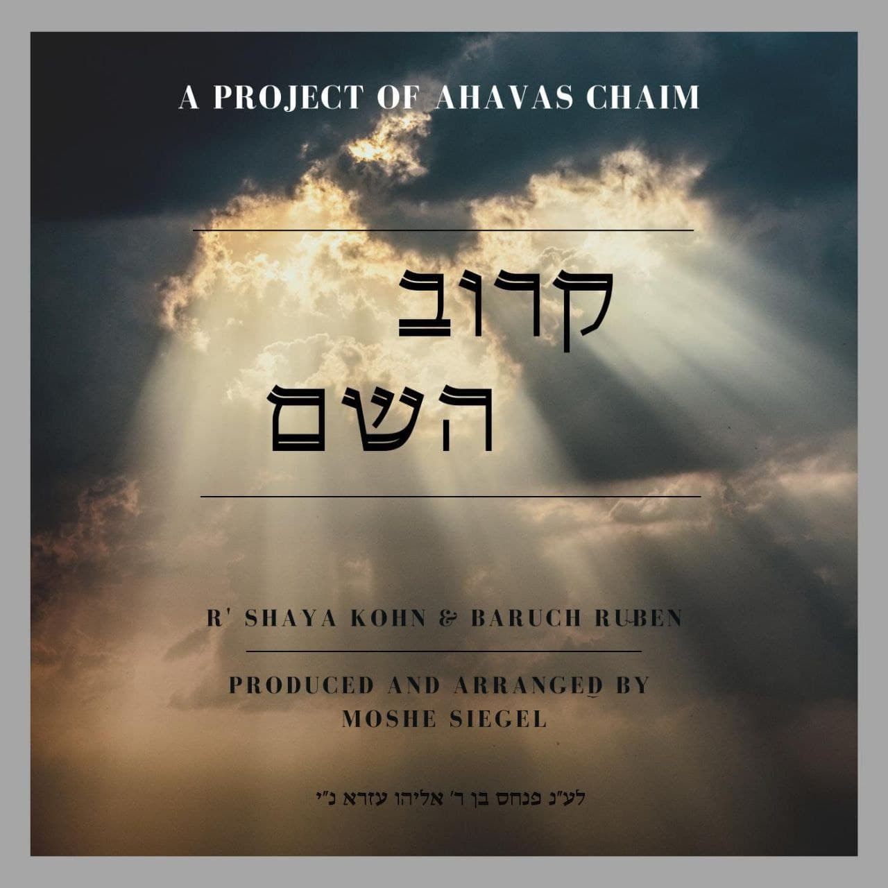 Karov Hashem (single)
