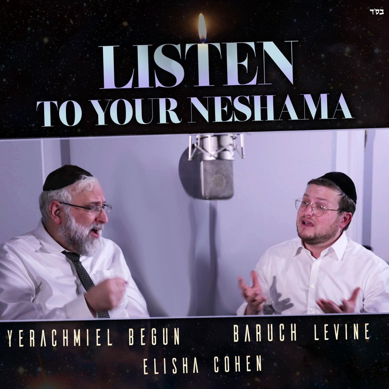 Yerachmiel Begun & Baruch Levine - Listen to Your Neshama (single)