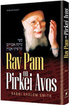 Rabbi Sholom Smith - Rav Pam on Pirkei Avos