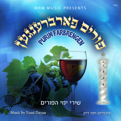 MRM Music - Purim Farbrengen