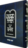 Hirsch Chumash New Edition, Bamidbar (Hebrew Only)