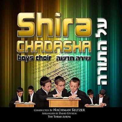 Shira Chadasha Boys Choir - Al HaTorah