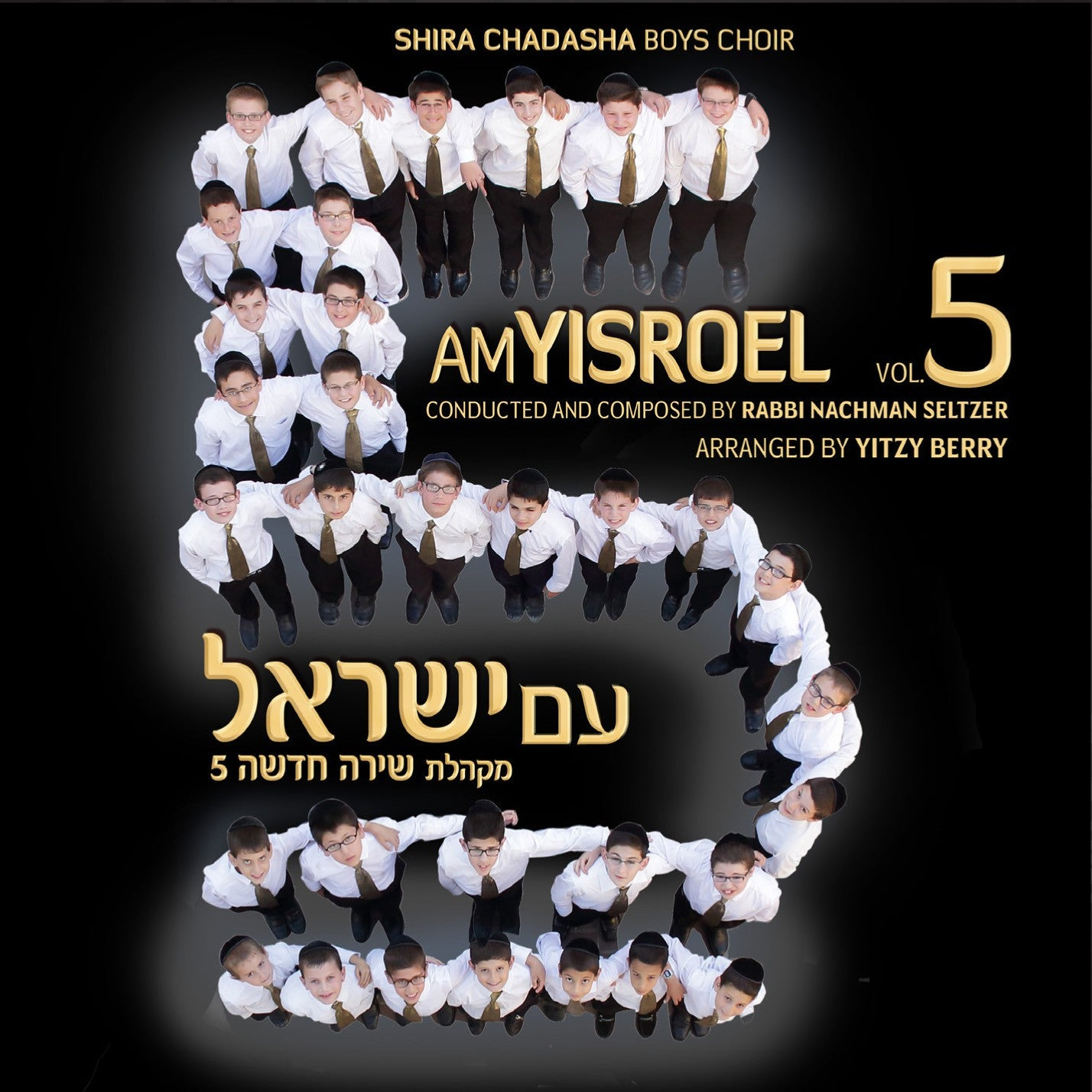 Shira Chadasha Boys Choir - Am Yisroel