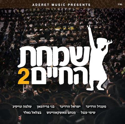 All Star - Simchas Hachaim 2